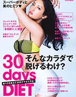 GLITTER 20016年8月号増刊「30days DIET」