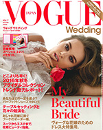 VOGUE Wedding 2015秋冬 Vol.7