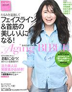 エイジングバイブル vol.3