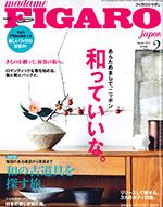 FIGARO japon 2017年2月号