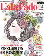 L'ala Pado 2017年4月号 東京