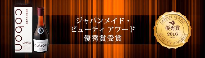 ジャパンメイド・ビューティ アワード優秀賞受賞
