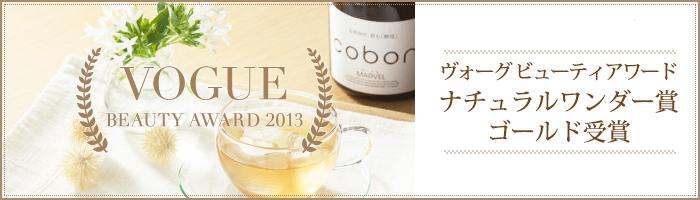 コーボンマーベルN525 VOGUE BEAUTY AWARD2013 ナチュラルワンダー賞ゴールド受賞
