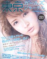 東京ガールズジャーナル vol.2