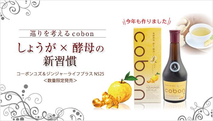 巡りを考えるコーボン しょうが×酵母の新習慣 コーボンユズ&ジンジャーライフプラスN525<数量限定発売>