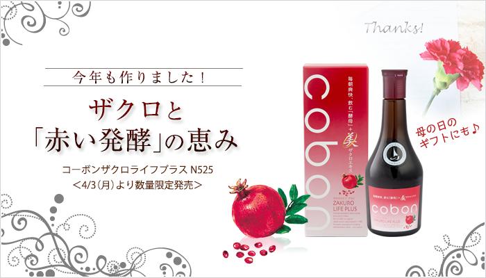 今年も作りました!ザクロと「赤い発酵」の恵み コーボンザクロライフプラスN525 4/3(月)より数量限定発売