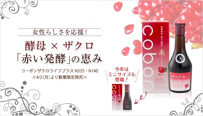 女性らしさを応援! 酵母×ざくろ 「赤い発酵」の恵み コーボンザクロライフプラスN525・N140<4/2(月)より数量限定発売> 今年はミニサイズも登場!
